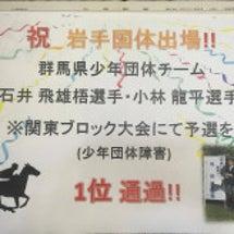 関東ブロック1位!!…