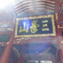 三峯神社:白い氣守