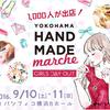 ヨコハマハンドメイドマルシェ - GIRLS DAY OUT - に出店します!!の画像