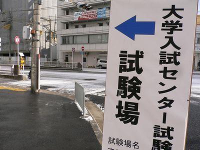 「センター利用 関関同立 武田塾」の画像検索結果
