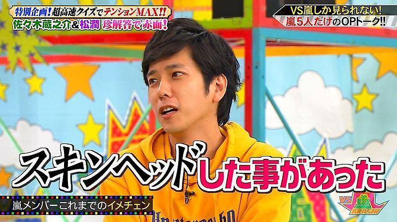 VS嵐オ〜プニングはイメチェンの話! ニノちゃんは役で坊主や金髪になったとで!