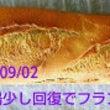 少し回復フランスパン…