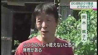 「青木篤 クマ」の画像検索結果
