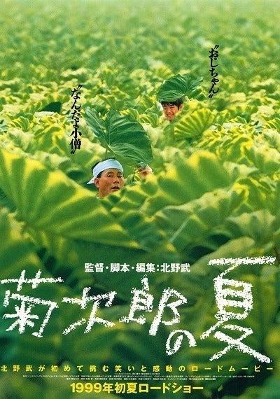 やりすぎ限界映画入門『菊次郎の夏』