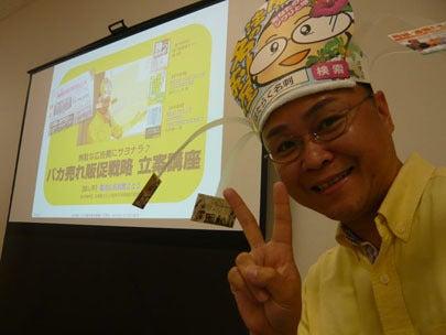 新潟県表具内装組合主催の販促セミナーの講師
