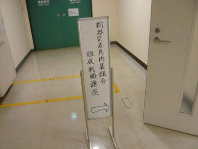 新潟県表具内装組合主催の販促セミナーの看板