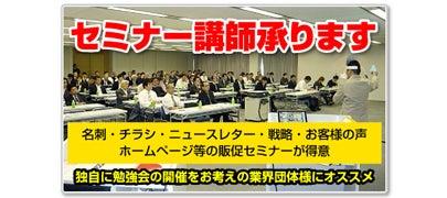 ホームページのセミナー講師承ります。独自に勉強会を開催をお考えの商工会・商工会議所・業界団体様にオススメ。