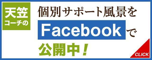アンブレラグロウ公式FB