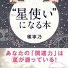 ワニブックスより初出版★「星使いになる本」予約開始の画像