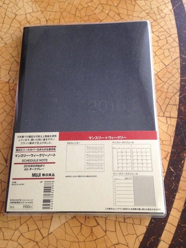 8月はじまりは、あんまり手帳の種類は多くない時期だけど… 無印良品のはコストパフォーマンスも良いしオススメです♪