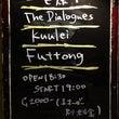 三軒茶屋ライブ (2…