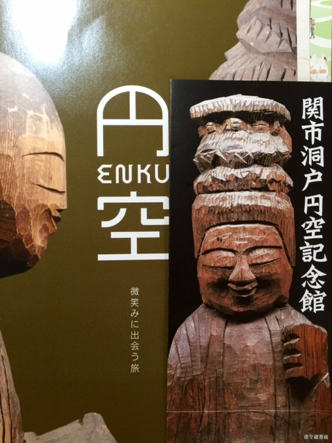 関市洞戸円空記念館