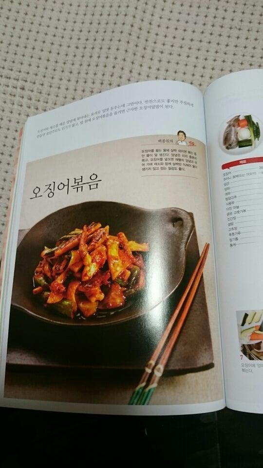 ペクジョンオンさんのお料理本。