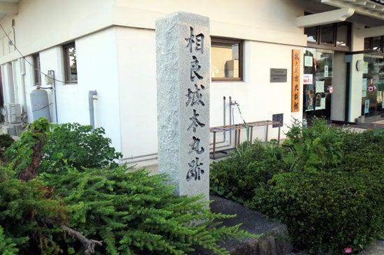 【写2】相良城