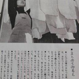 画像 【後編】暮しの手帳 x おむつなし育児 の記事より 3つ目