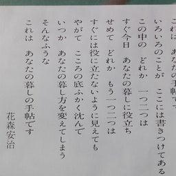 画像 【後編】暮しの手帳 x おむつなし育児 の記事より 4つ目