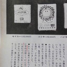 画像 【後編】暮しの手帳 x おむつなし育児 の記事より 2つ目