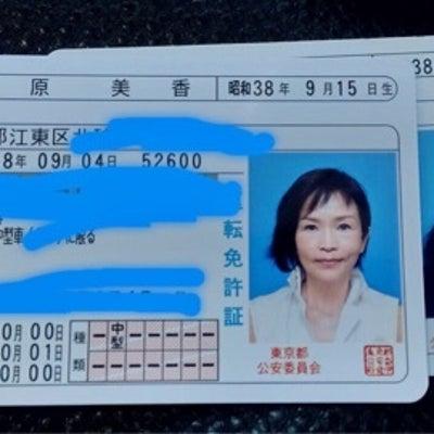 どうして運転免許証の写真は不細工なのかな?すこしでもキレイに撮られる私なりの方法の記事に添付されている画像