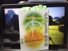 千島学説Book