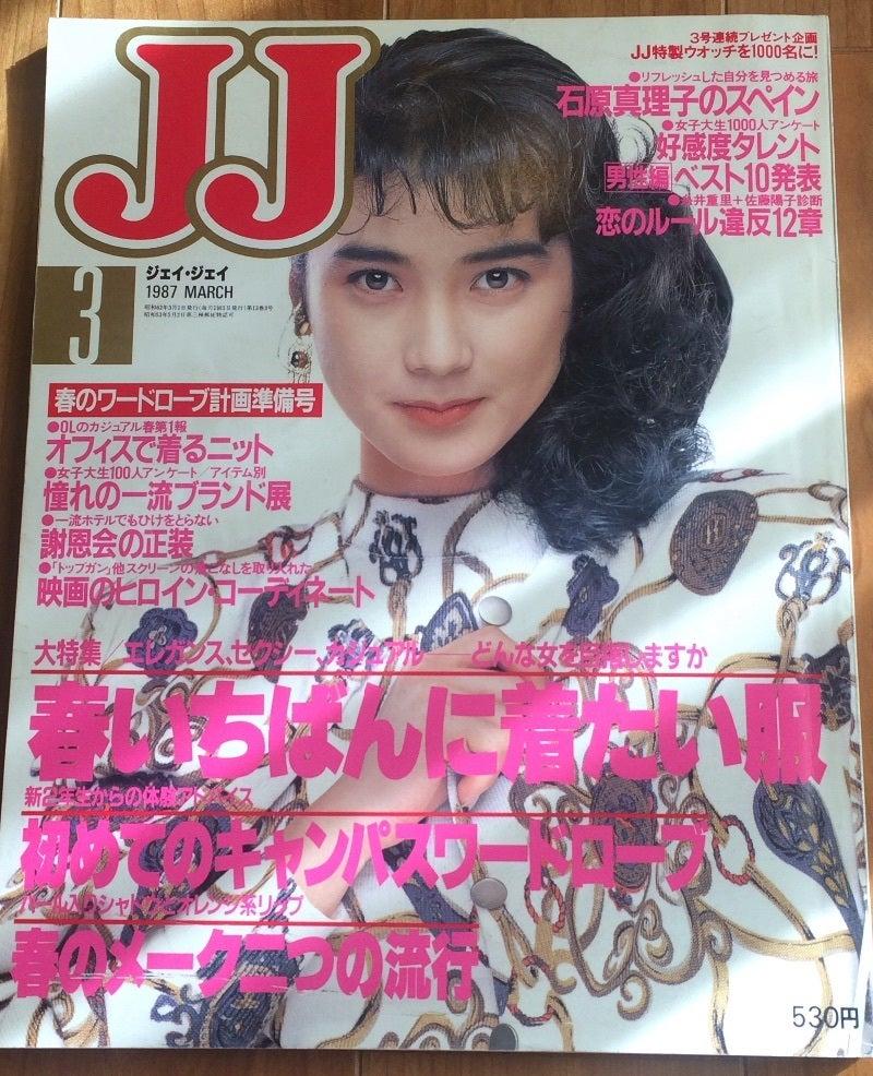 80年代ファッション誌(JJ ジェイ・ジェイ)
