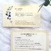 セミオーダー名刺を創らせていただきました@akiharuさまの画像