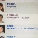 渡辺美奈代さんと藤原紀香さんのあいだに挟まれる。の記事より