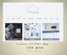 tatazumai decor HP バナー