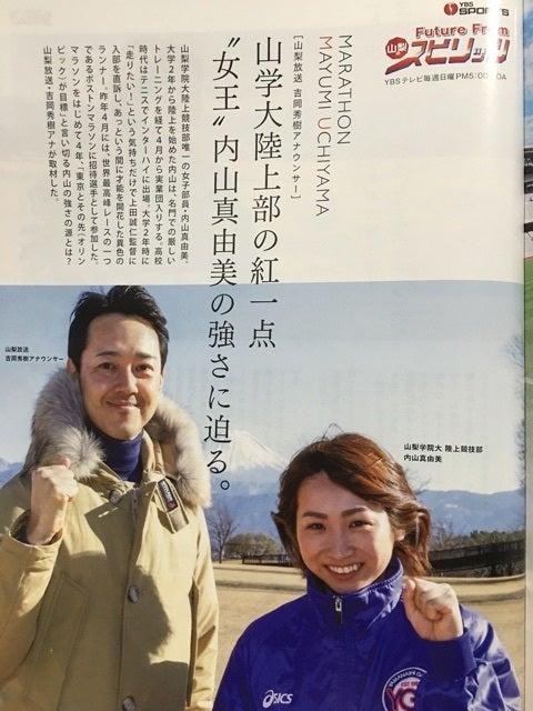 内山真弓 - JapaneseClass.jp