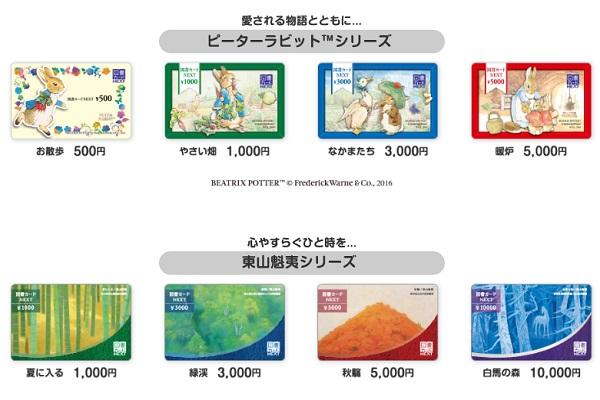 Next 図書 カード