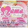 Happy Mama Festa SAPPOROの画像