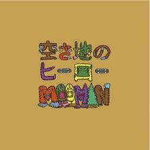 $MOOMIN オフィシャルブログ「歩いてかこう」powered by Ameba