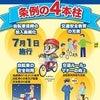 ♪自転車保険とカンザキアプリの画像