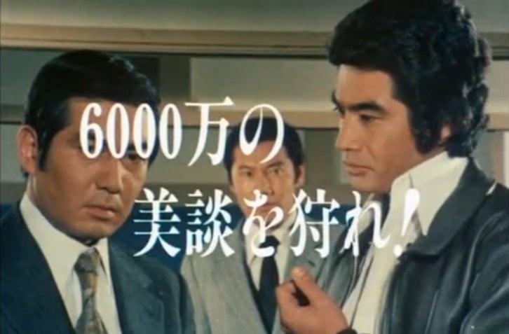 特捜最前線 第131話「6000万の美...