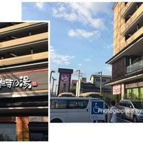 アロマ岩盤浴が最高!! 埼玉県草加市の温泉施設「竜泉寺の湯 」岩盤浴レポートの記事に添付されている画像