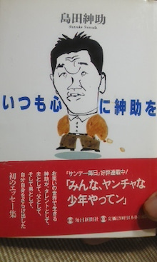 島田紳助のハイヤング京都③ | か...