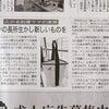 ▷繊研新聞に掲載頂きましたの画像