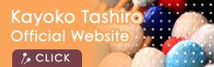 田代佳代子オフィシャルサイト