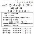 ときわ亭 Cup