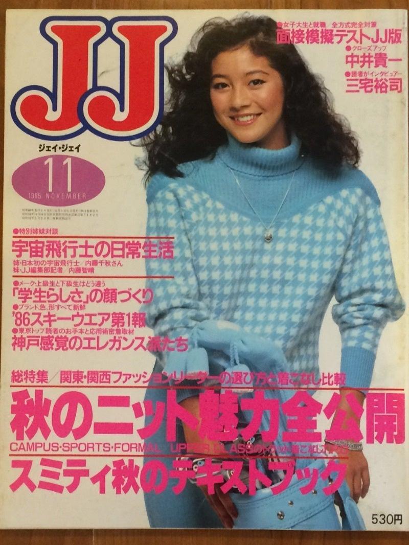 80年代ファッション誌 (JJ ジェイジェイ)その2