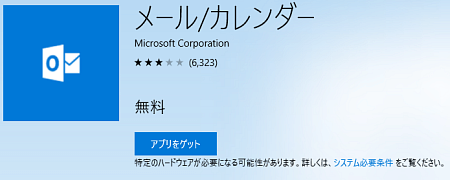 Windows Live mail2012_02