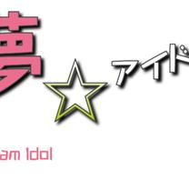 夢☆アイドル プロローグの記事に添付されている画像