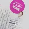 初!雑誌でのBefore/After!の画像