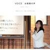 9/10 VOICE11 心理カウンセラー・はしぐちのりこさんの画像