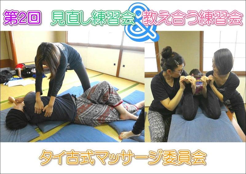 見直し&教え合う練習会☆タイ古式マッサージ 14