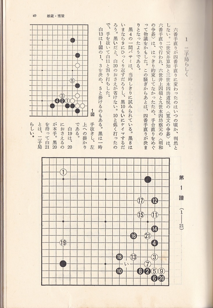 桑原秀策 VS 太田雄蔵 (2子局)...