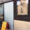 開店と同時に満席!神戸住吉 かこも本店の画像