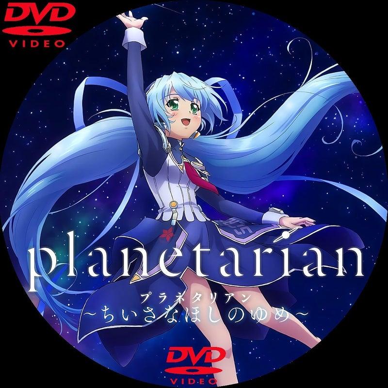 Blu-ray&DVD/CD | 劇場版 魔法科高校の劣等生 星を呼ぶ少女