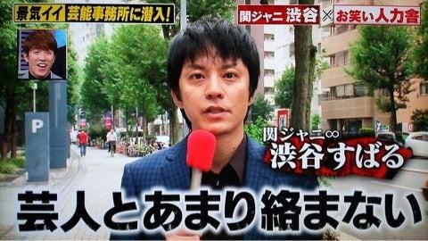 関ジャニ特命捜査班7係 渋谷すば...