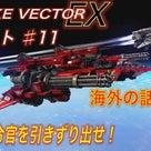 [ラビスト11] 美人司令官を焼き尽くせ!海外で人気のストライクベクターEXを実況プレイ!の記事より