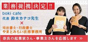 bokicafe代表鈴木カナコ先生と業務提携しました
